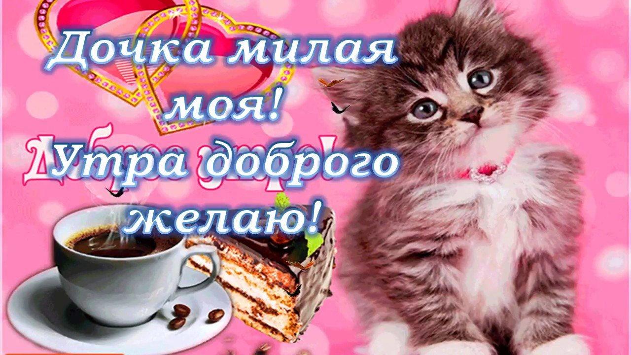Парню, с добрым утром доченька открытка