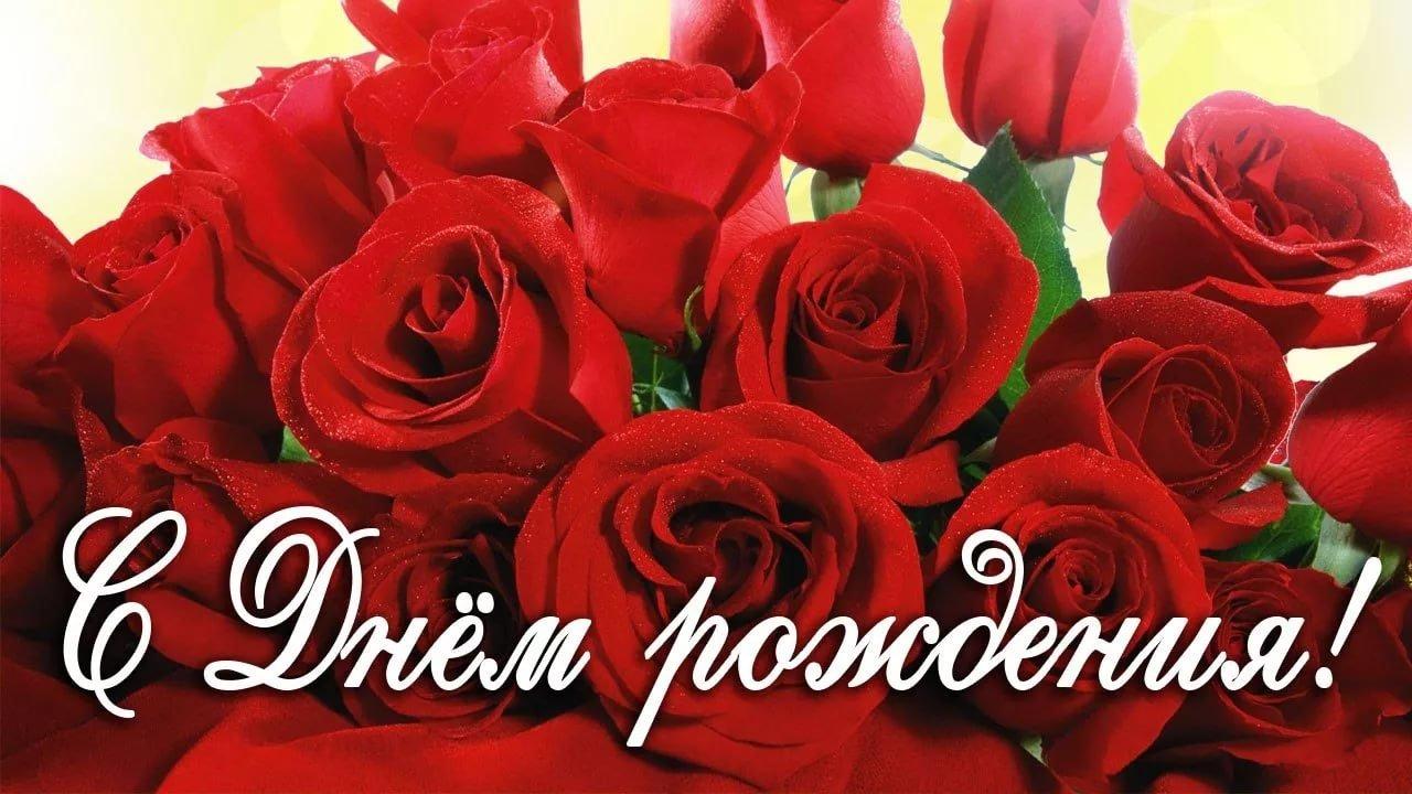 Поздравление красные розы с пожеланием