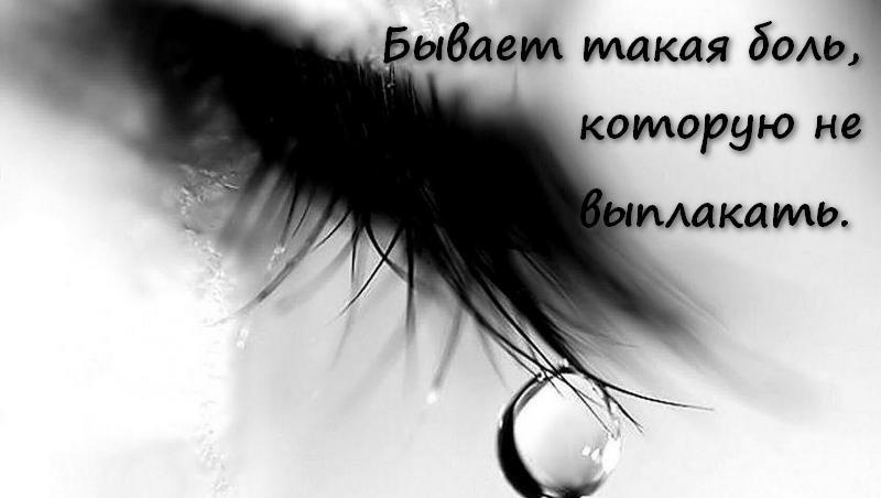 Картинки про с надписями со смыслом грустные до слез