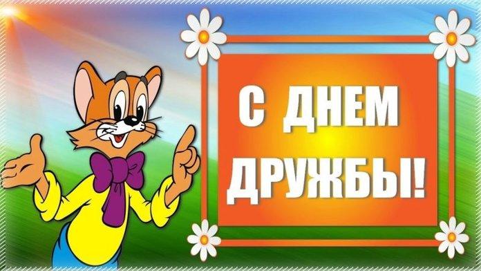 Поздравления с днём дружбы