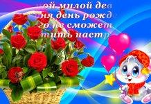 Поздравить с днем рождения девочку