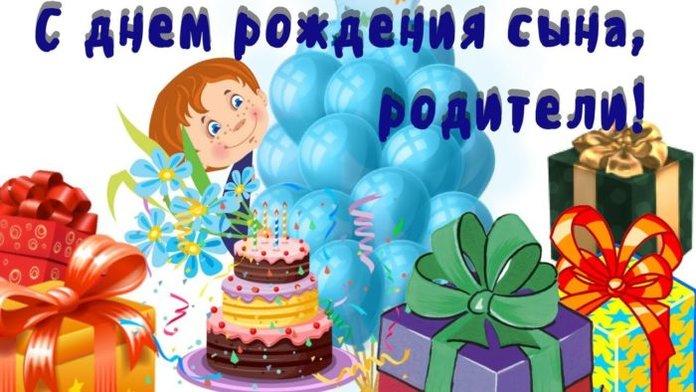 Поздравления с днем рождения сына родителям