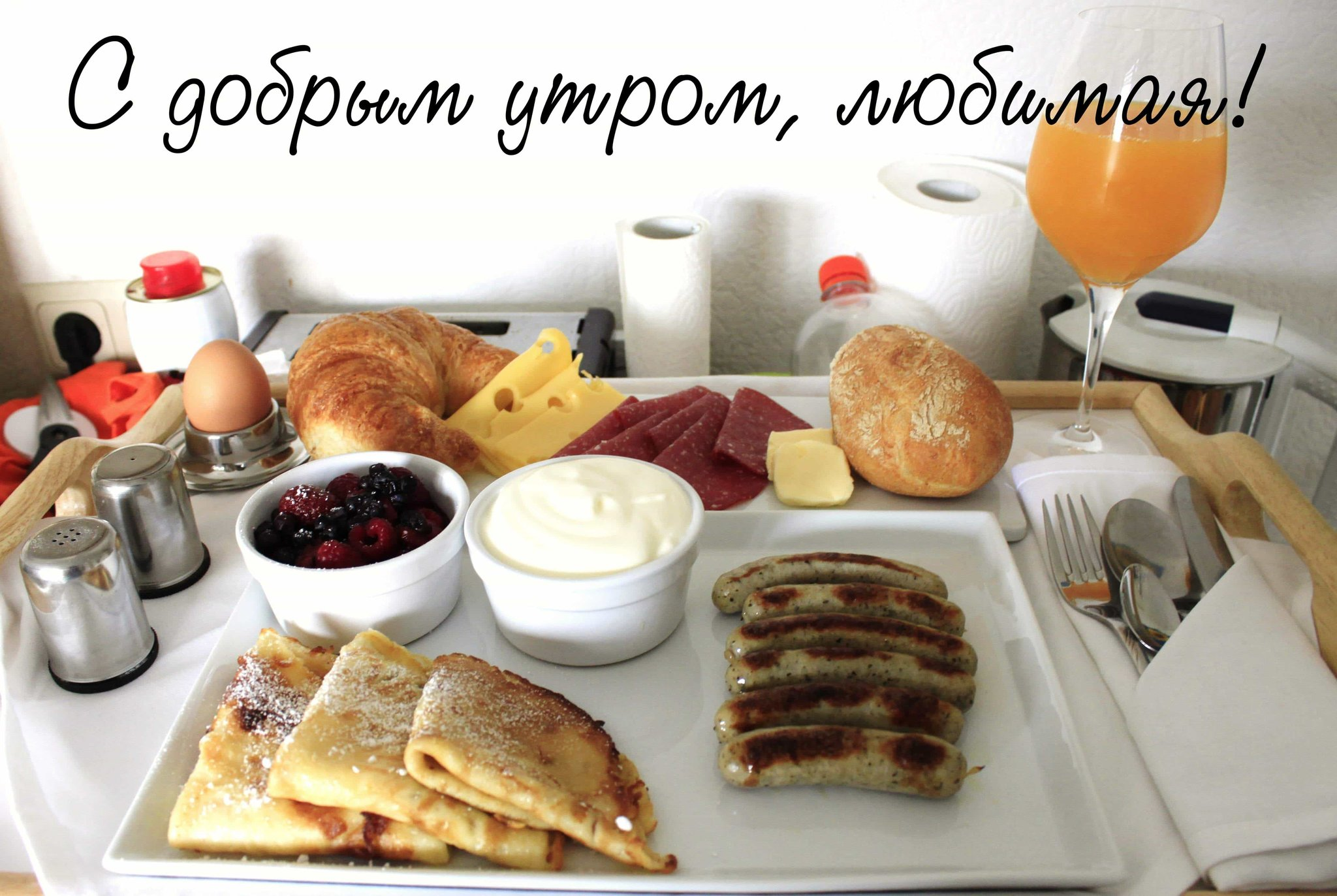 доброе утро картинки с юмором и едой каталоге