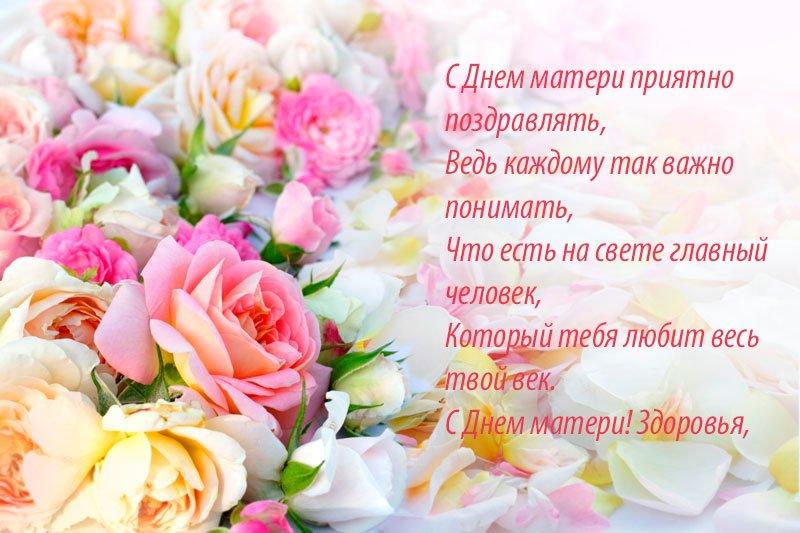 Красивые открытки с днем матери в стихах