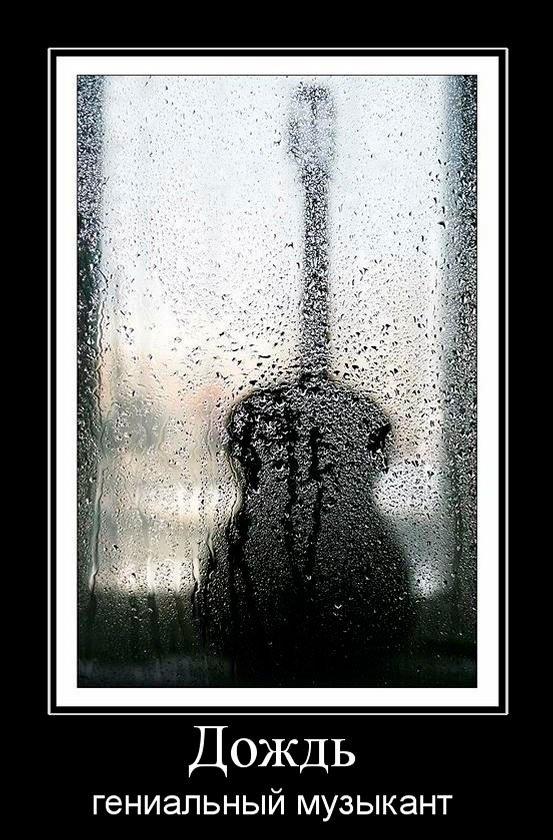 Картинки о дожде с надписями