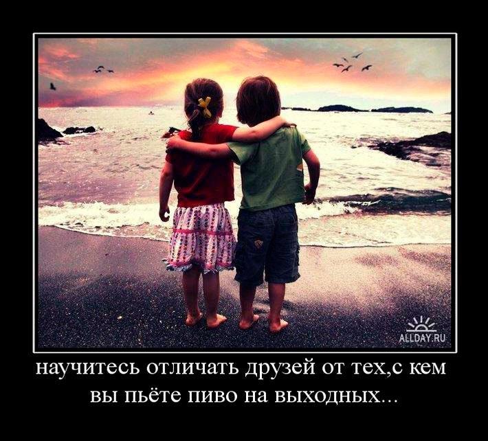 Картинка про дружбу: с днем друзей