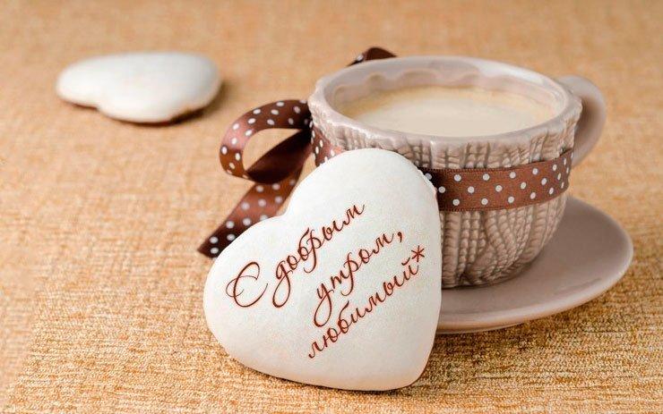 Любовные картинки с добрым утром любимой