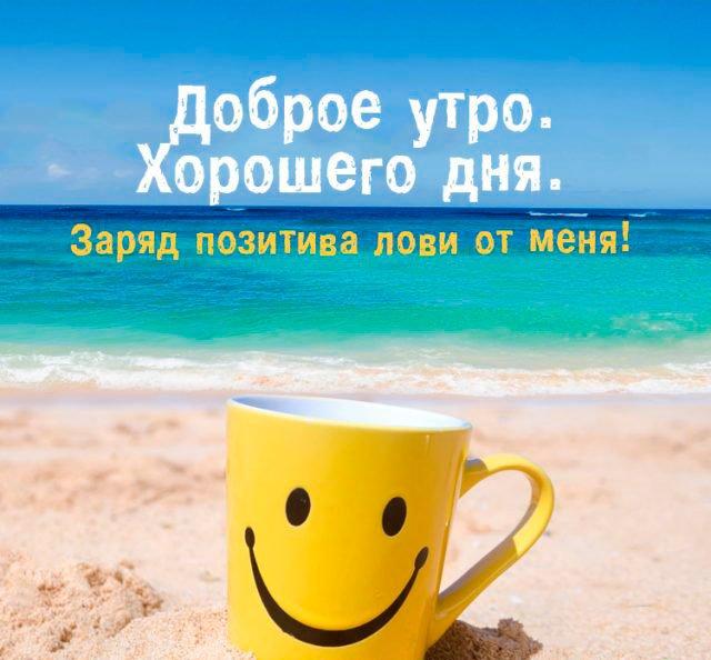 Любимой девушке, открытки с веселыми пожеланиями доброго утра и хорошего дня