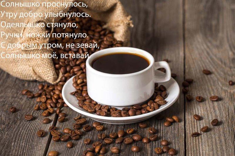 """Стихи """"с добрым утром"""" - фото"""
