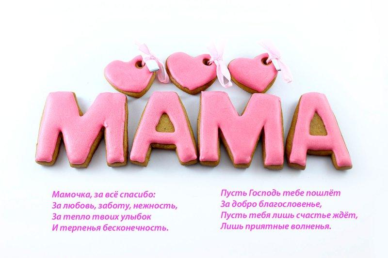 Поздравления с днем матери - открытки со стихами
