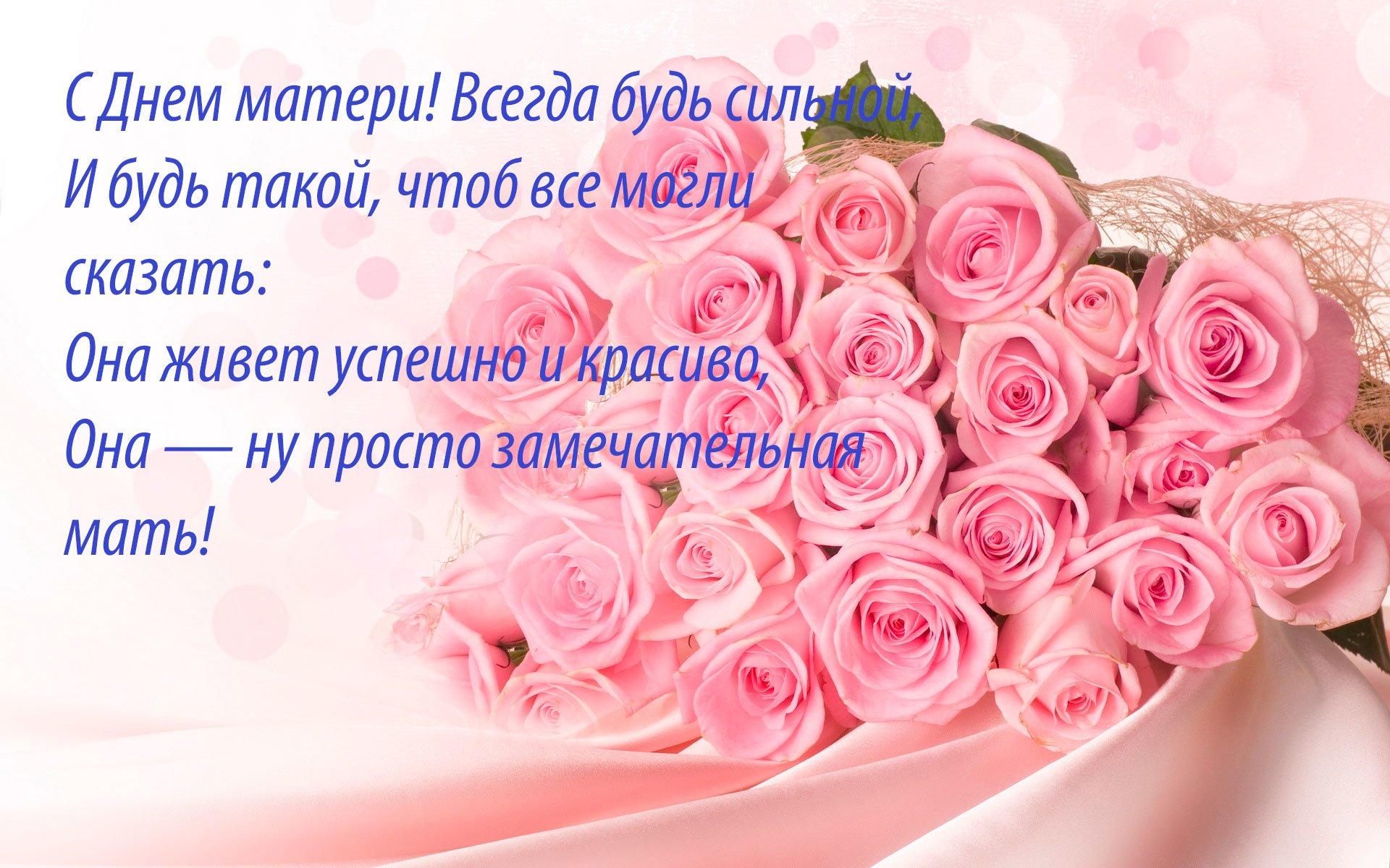 Поздравление на день матери для всех женщин проза