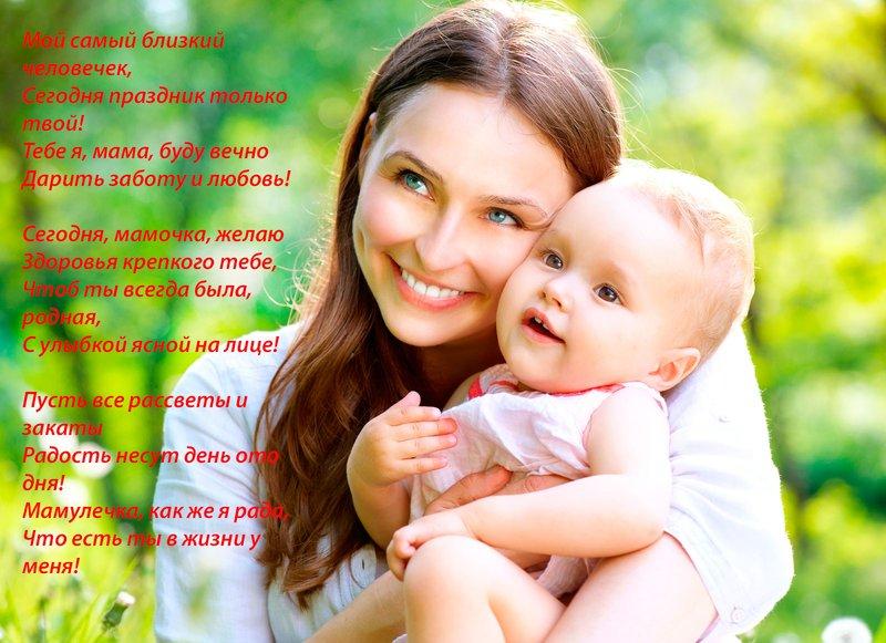 Картинки с днем матери со стихами