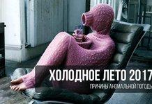 Холодное лето