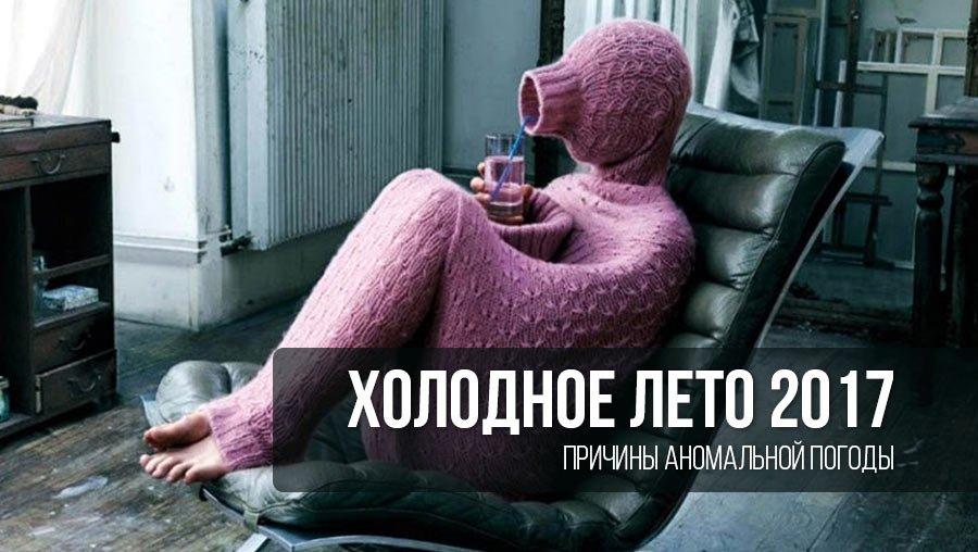 Картинка про холодное лето