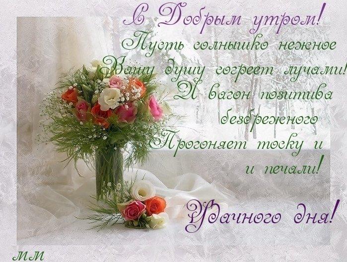 С добрым утром картинки и пожелания в стихах