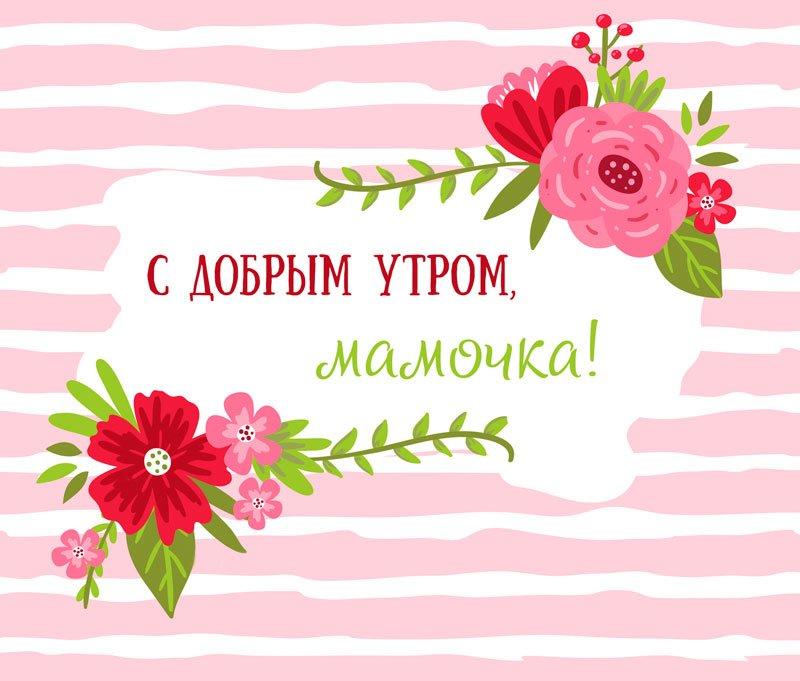 Доброе утро мамочка открытки красивые