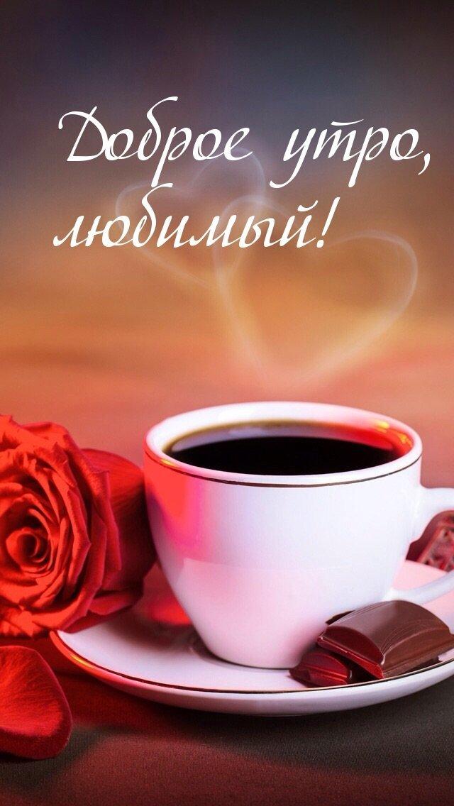 Открытка с добрым утром про любовь