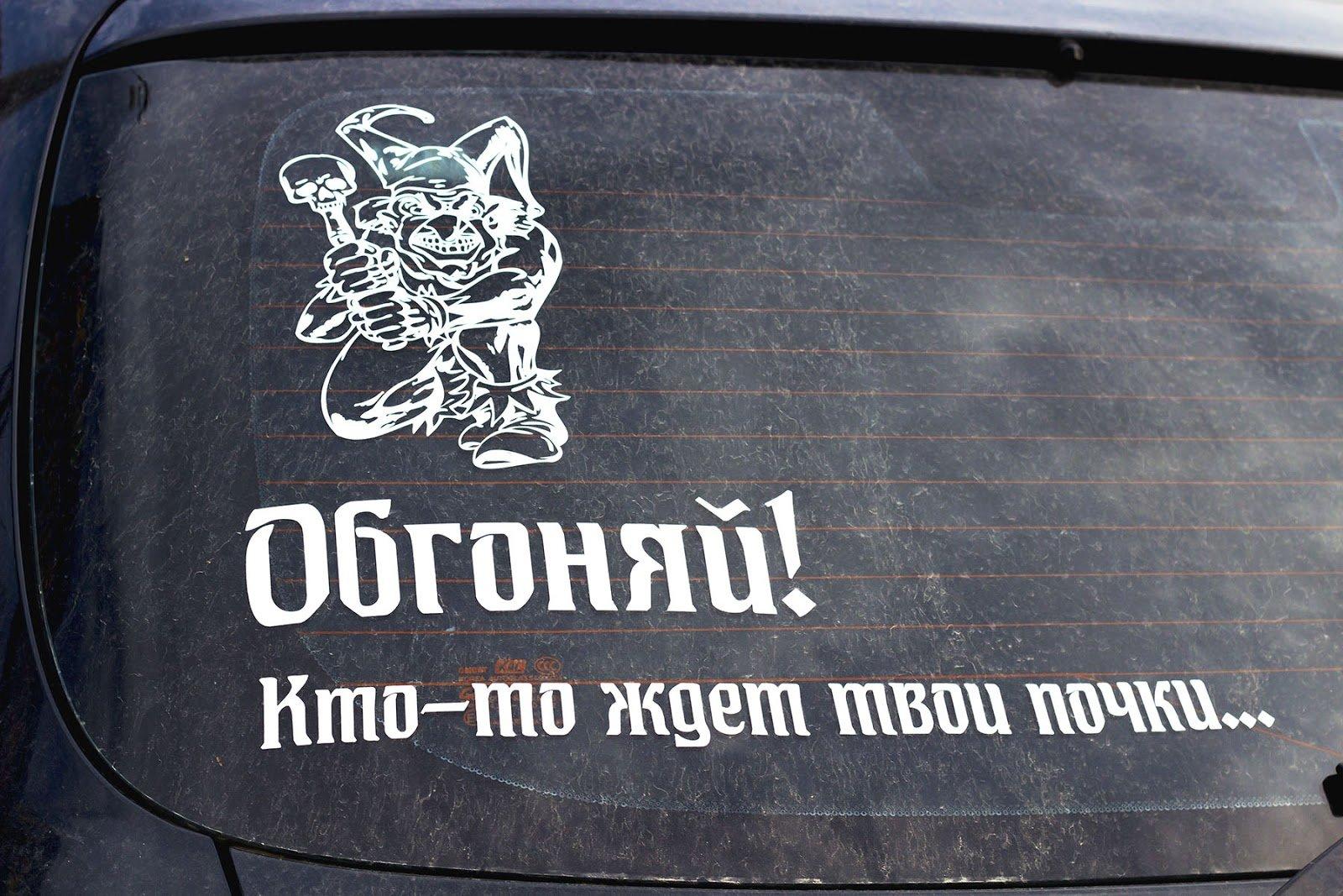 сделано фото прикольных наклеек на автомобиль израильский шекель, внешний