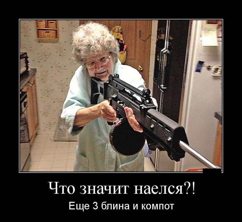 Бабушка с оружием