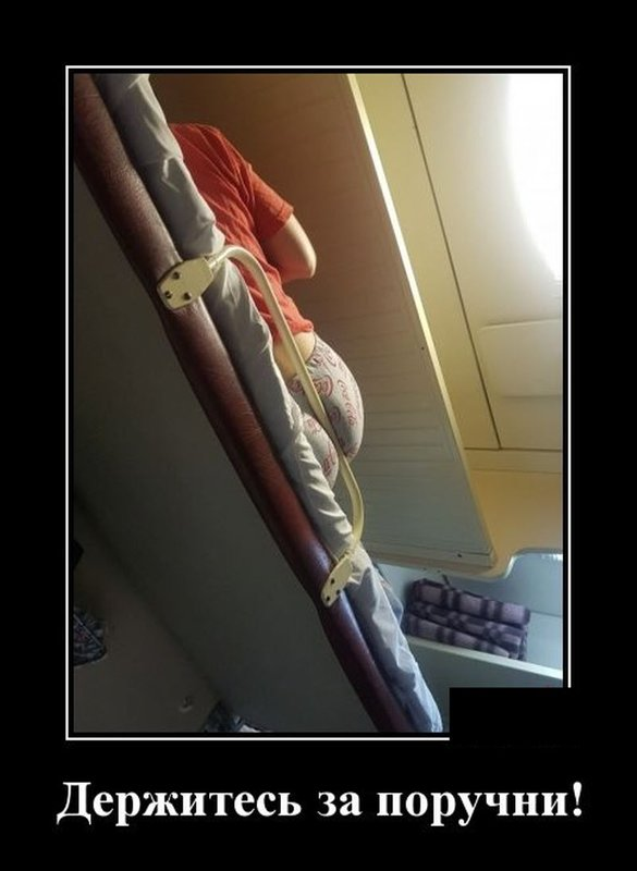 Мем про поезд