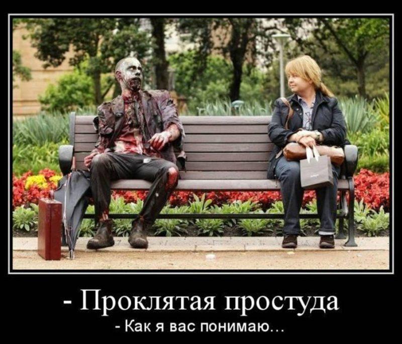 Зомби на скамейке