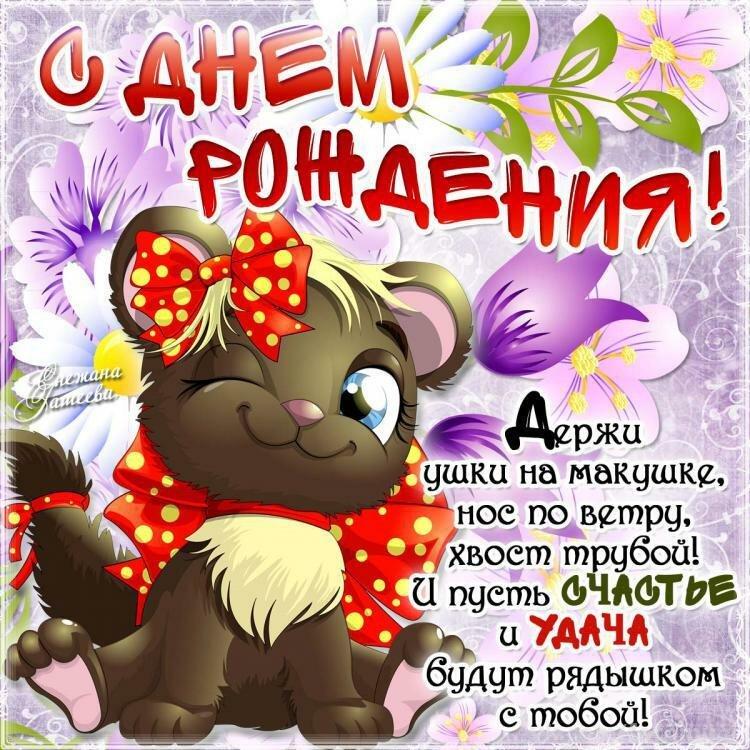 Поздравления с днем рождения девушке прикольные не стихи