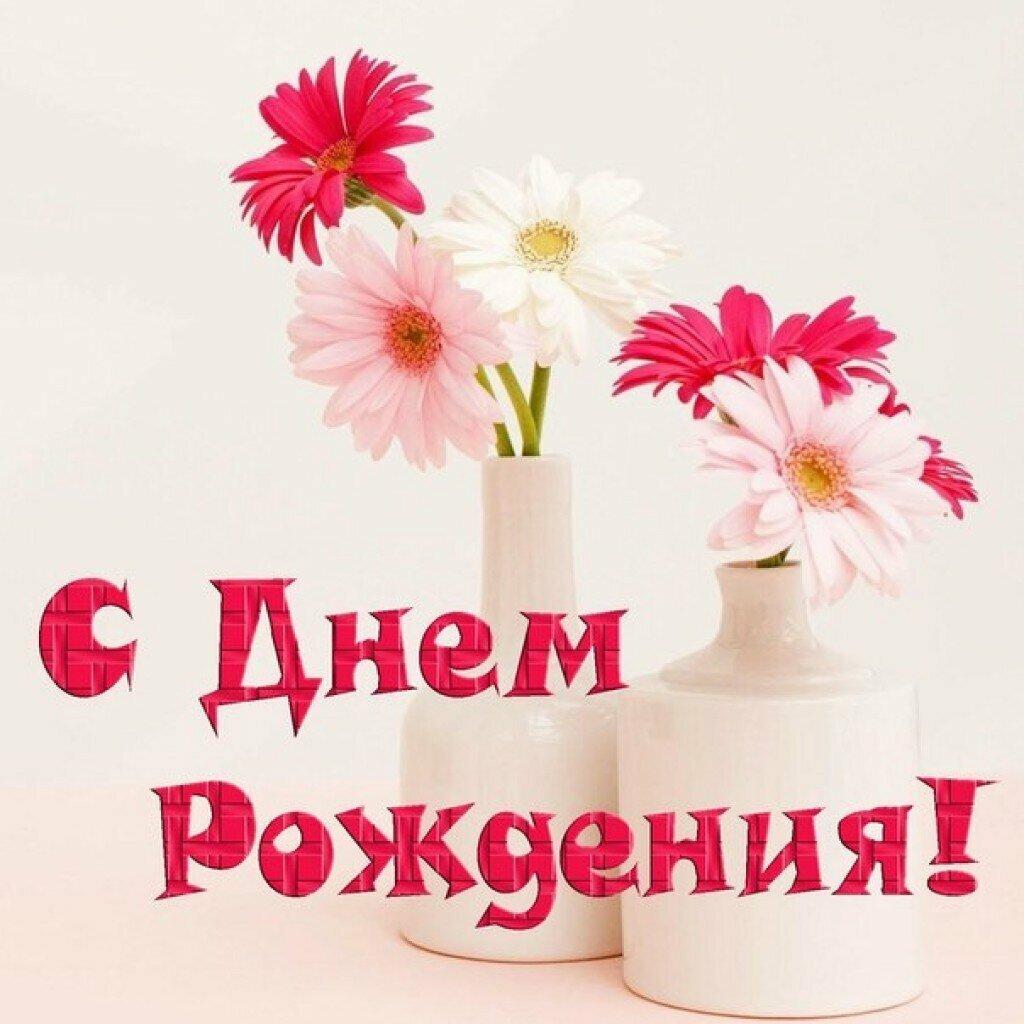 С днем рождения красотка картинки