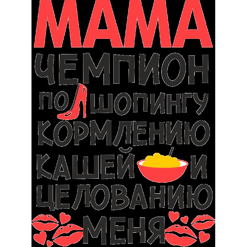 Любимой маме надпись