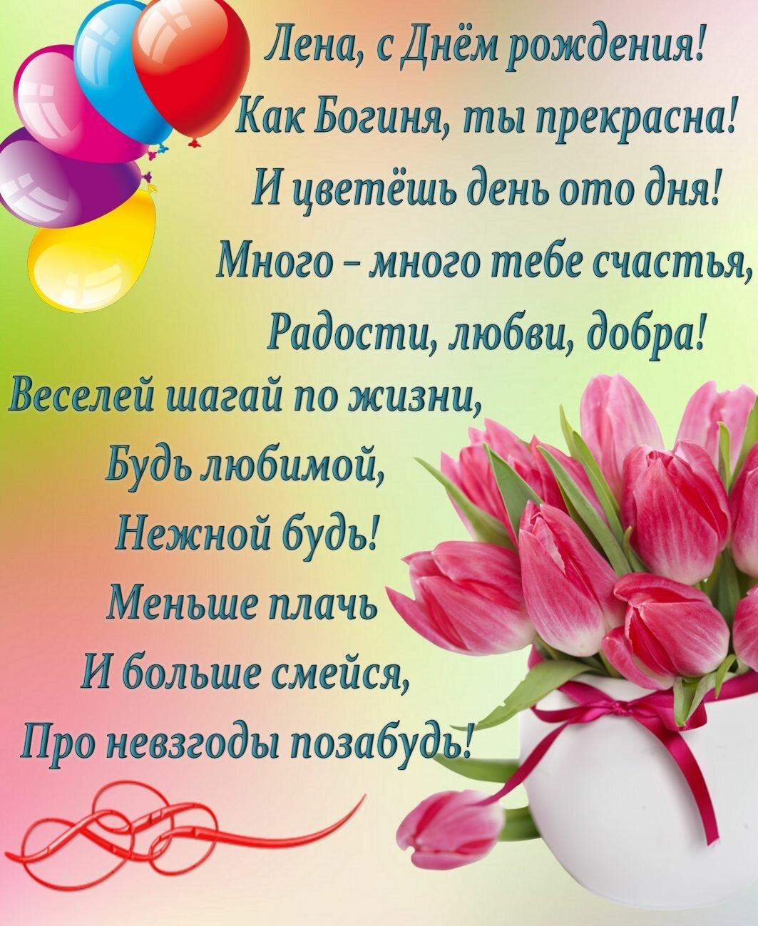 Картинки с днем рождения лена