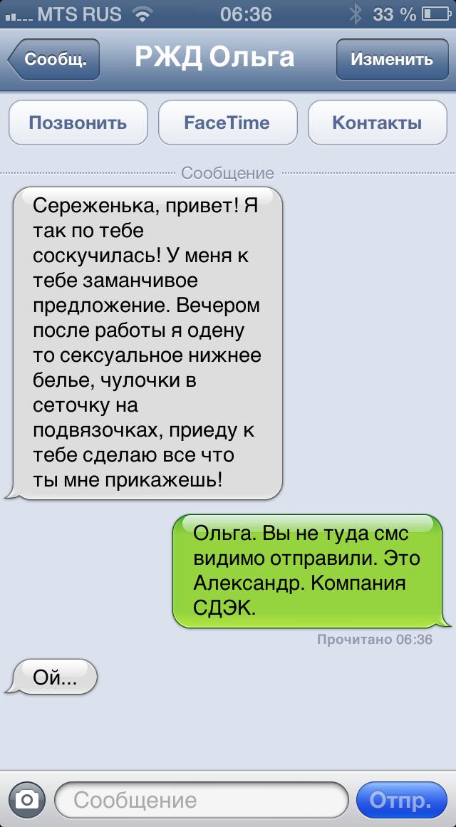 Как сделать предложение по смс 682